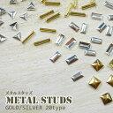 20種類 メタルスタッズ (20個入) スクエア・トライアングル・ダイア ゴールド/シルバー ネイルパーツ メタルパーツ ネ…