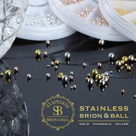 高品質 ステンレスブリオン 4サイズセット1mm・1.5mm・2mm・3mm 合計約750粒入 ネイルパーツ ネイル パーツ ブリオン メタルパーツ