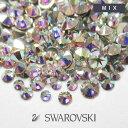 スワロフスキー ネイル パーツ ラインストーン クリスタルオーロラMIX 100粒 ss5/ss7/ss9/ss12/ss16サイズがランダム…
