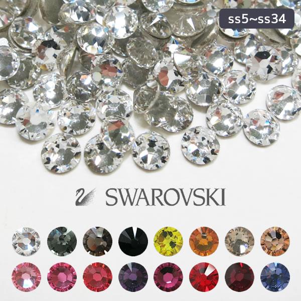 スワロフスキー ラインストーン デコパーツ SWAROVSKI ネイルパーツ おまけ付(色が選べる) その1 SS5/SS7/SS9/SS12/SS16/SS20/SS34 #2028 #2058ネイル パーツ スワロ 100粒