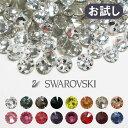 スワロフスキー ラインストーン Swarovski ネイルストーン ネイル パーツ 少量タイプ 定番色 その1 ネイルパーツ クリ…