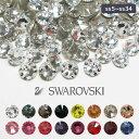 スワロフスキー ラインストーン ネイルパーツ SWAROVSKI ネイル パーツ おまけ付 色が選べる その1 スワロ デコパーツ…