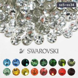 スワロフスキー ラインストーン おまけ付 色が選べる その2 SS5,SS7,SS9,SS12,SS16,SS20,SS34 #2028 #2058 ネイルパーツ ネイル パーツ デコパーツ Swarovski