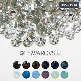 スワロフスキー ネイル パーツ ラインストーン ストーン ネイルパーツ おまけ付(色が選べる) その3 SS5,SS7,SS9,SS12,SS16,SS20,SS34 #2028 #2058 オパール系カラー デコパーツ