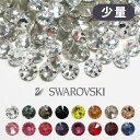 スワロフスキー ラインストーン ネイル パーツ デコパーツ 少量パック カラーその1 SS5,SS7,SS9,SS12,SS16,SS20,SS34 …