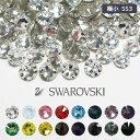 スワロフスキー ラインストーン ss3 #2000 ネイル ストーン パーツ デコパーツ ネイルパーツ おまけ付 Swarovski 極小…