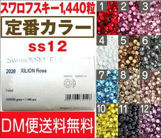Swarovski rhinestone 2058 10 gross (1440 grains)-color-ss12 (diameter 3 mm) wholesale price price ★ ★ Swarovski Swarovski crystallized Deco