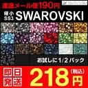 Swa ss3 spack1