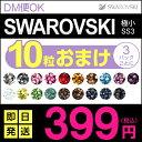 Swaomake2-11