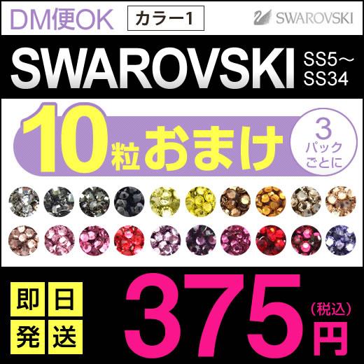 スワロフスキー ラインストーン SWAROVSKI ●おまけ付(色が選べる)=その1= ★DM便OK【即日発送】平日16時迄 ●SS5/SS7/SS9/SS12/SS16/SS20/SS34 #2028 #2058【セール価格】ネイル パーツ スワロフスキー ラインストーン デコパーツ nail stone parts