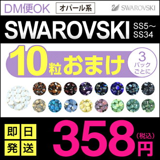Swarovski rhinestones-(choose color) with a bonus ★ flat, 16: 00-SS5, SS7, SS9, SS12, SS16, SS20, SS34 = 3 = #2028 #2058 Swarovski Deco electric Deco Swarovski nail art Opal series stone