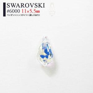 立体 スワロフスキー クリスタルAB ペンダントトップタイプ 通し穴あり #6000 11×5.5mm 1粒 ビジュー スワロ ペンダント トップ アクセサリー Swarovski 立体 ひとつ穴 ビーズ ピアス