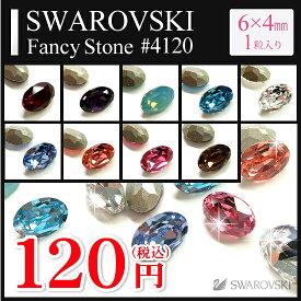 Fancy Stone Swarovski ファンシーストーン スワロフスキー パーツ オーバル型 #4120 6×4mm 1粒 ネイル ラインストーン ビジュー スワロ デコ デコパーツ 立体 ネイルパーツ