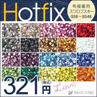 All 20 hotfix color ● ss6 (in 2.0mm )● ss10 (2.8mm )● ss12 (3.0mm )● ss16 (4.0mm )● ss20 (5.0mm )● ss34 (7.0mm )● ss40 (8.5mm )● ss48 (11.0mm) rhinestone Swarovski T-shirt!) for the Swarovski Hotfix cloth adhesion