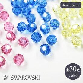 スワロフスキー #5000 ビーズ(通し穴あり)クラシックビーズ スワロ(4mm/6mm)カラーその1 ラインストーン スワロフスキービーズ スワロフスキー パーツ
