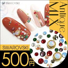 スワロフスキー ミックス ラインストーン Swarovski ネイルパーツ ストーン ネイル パーツ ネイルアート用サイズ 大人 アンティークミックス(100粒&ゴールド&ラウンド) ss5/ss7/ss9サイズがランダムに入っています!