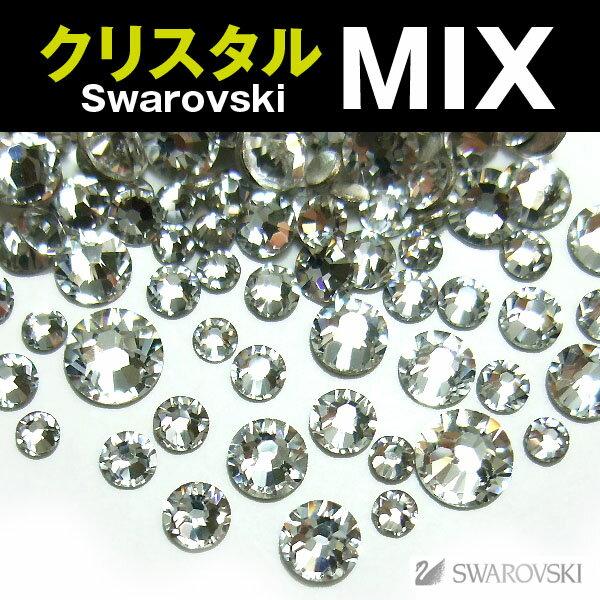 ラインストーン スワロフスキー たっぷり200粒クリスタルMIX(200粒)Swarovski●ss5/ss7/ss9/ss12/ss16サイズがランダムに入っています【お試し】ネイルアートに♪デコパーツ スマホ ネイルストーン スワロフスキー デコパーツ