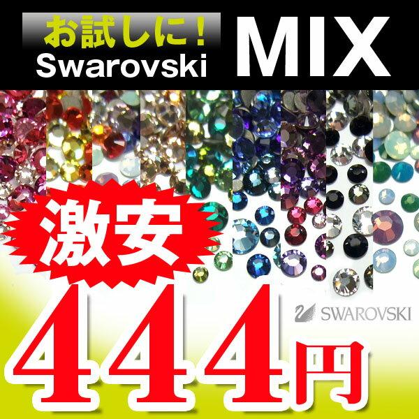 スワロフスキー ラインストーン SWAROVSKI 【メール便OK】★ビギナーMIX 100粒 色見本やグラデーションデコに♪ ss5/ss7/ss9/ss12/ss16サイズがランダムに入っています(9カラー) スワロフスキー ラインストーン【お試し】