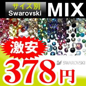 スワロフスキー ラインストーン ネイルパーツ Swarovski ネイル パーツ ストーン サイズ別MIX 9カラーから選べる ss5/ss7/ss9/ss12/ss16サイズ【メール便OK】