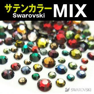 Swarovski rhinestone ★ satin processing color MIX (100 tablets) contains random ss5/ss7/ss9/ss12 size! Swarovski Deco nailart Swarovski hobby nail stone