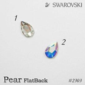 ペア(しずく型)スワロフスキー ネイルパーツ #2303 8×5mm 1粒 Pear Flat Backスワロ swarovski 特殊カット ネイル ストーン パーツ ラインストーン【メール便対応】