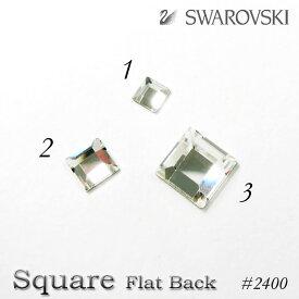スクエア(正方形)スワロフスキー #2400 3mm/4mm/6mm クリスタル Square Flat Back スワロ swarovski 特殊カット ネイル ストーン パーツ ラインストーン ネイルパーツ 【メール便対応】