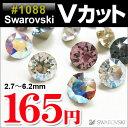 スワロフスキー Vカット 埋め込み型 ネイル パーツ ラインストーン #1088 特殊加工カラー PP10/PP21/PP24/PP31/SS19/S…
