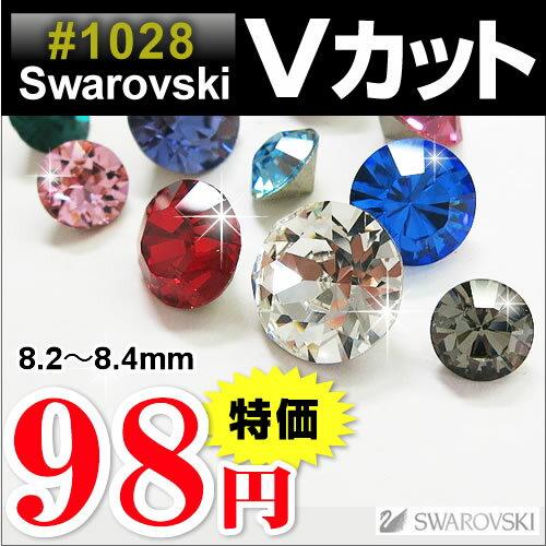 スワロフスキー SWAROVSKI Vカット 埋め込み型 ネイルパーツ デコパーツ #1028/#1088 ●SS39(約8.2〜8.4mm)1粒 nail stone parts 隙間用 ネイルパーツ デコパーツ ネイル ストーン スワロフスキー