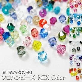 スワロフスキー #5328 ビーズ swarovski ソロバン スワロ サイズ別カラーMIX 【メール便OK】