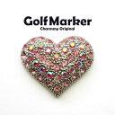 スワロフスキー使用【ゴルフ ボールマーカー】※マーカーのみ※ゴルフ用マーカー ゴルフマーカー ハート型マーカー