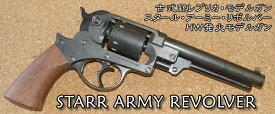 HWS ハートフォード スタールアーミー リボルバー HW 古式銃 M1858 ダブルアクション 発火式 モデルガン 許されざる者 131925
