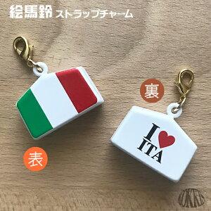 イタリア(ITA)国旗絵馬鈴チャームイタリアの国旗