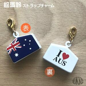 オーストラリア(AUS)国旗絵馬鈴チャーム