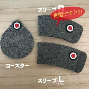【bitte/ビッテ】FeltSleeve(R)日本(テイクアウト・ドリンク用カップスリーブレギュラーサイズ)日本国旗日本の国旗日の丸カップカバーフェルト国旗柄