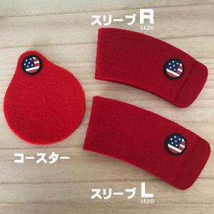 【bitte/ビッテ】星条旗・テイクアウトコーヒースリーブ
