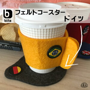 【biite/ビッテ】FeltCoasterドイツドイツ国旗ドイツの国旗ドイツ連邦共和国フェルトコースターフェルト国旗柄