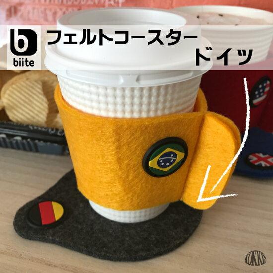 【biite/ビッテ】 Felt Coaster ドイツ  ドイツ国旗 ドイツの国旗 ドイツ連邦共和国   フェルト コースター 国旗柄 ナチュラル おしゃれ アウトドア おうちカフェ キッチン雑貨