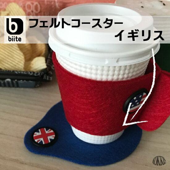 【biite/ビッテ】 Felt Coaster イギリス   UK ユニオンジャック ユニオンフラッグ 英国 U.K. イギリスの国旗  フェルト コースター 国旗柄 ナチュラル おしゃれ アウトドア おうちカフェ キッチン雑貨