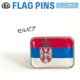 セルビア国旗のピンズ  ミニかく (ピンバッチ ピンバッジ )
