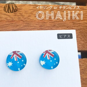 オーストラリア国旗OHAJIKIピアスorイヤリング