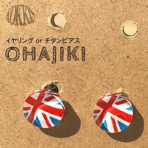 イギリス国旗・ユニオンジャックOHAJIKIピアスorイヤリング