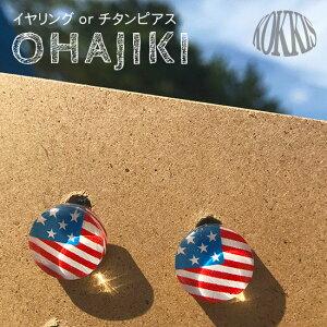 アメリカOHAJIKIシリーズ(ピアスorイヤリング)