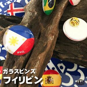 フィリピン国旗ガラスピンズ