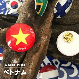 ベトナム 国旗 ガラスピンズ・ピンバッジ