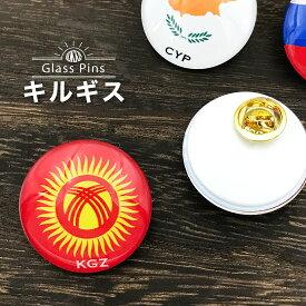 キルギス 国旗 ガラスピンズ・ピンバッジ