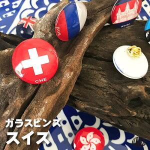 スイス国旗ガラスピンズ