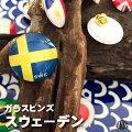 スウェーデン国旗ガラスピンズ