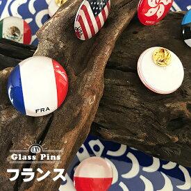 フランス 国旗 ガラスピンズ・ピンバッジ