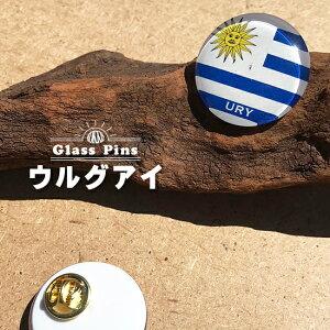 ウルグアイ国旗ガラスピンズ
