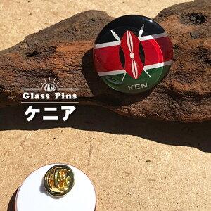 ケニア国旗ガラスピンズ